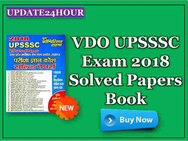 VDO UPSSSC Exam 2018 Solved Papers Book