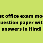 post office exam model question paper